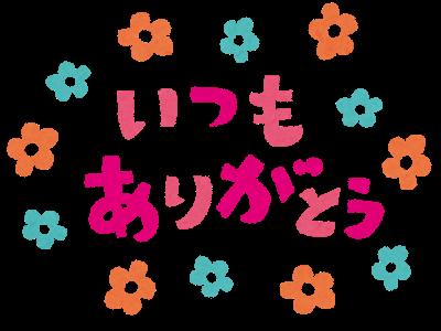 母の日のプレゼント☆彡
